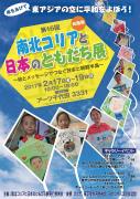 16東京展