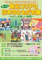 17東京展